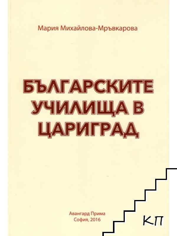 Българските училища в Цариград