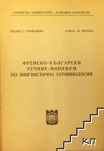 Френско-български речник-минимум по лингвистична терминология