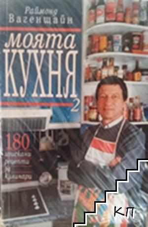Моята кухня. Книга 2: 180 рецепти за кулинари