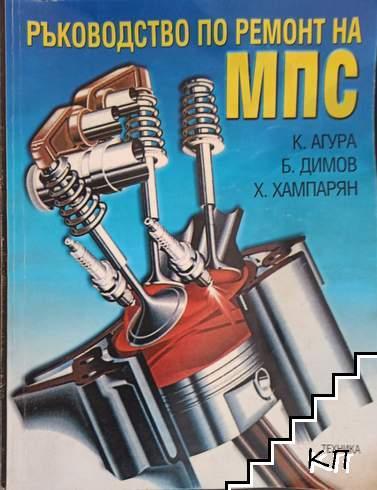 Ръководство по ремонт на МПС