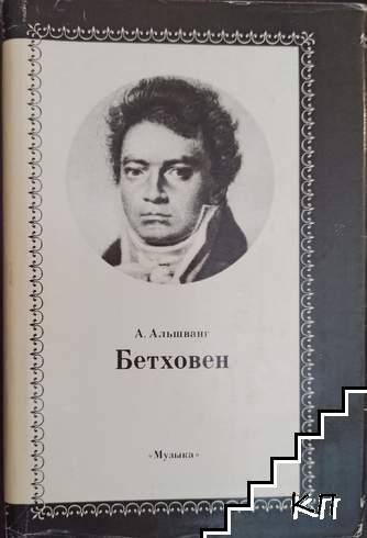 Людвиг ван Бетховен. Очерк, жизни и творчества