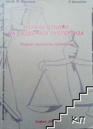 Научни основи на съдебната експертиза