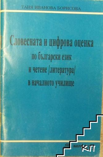 Словесната и цифрова оценка по български език и четене [литература] в началното училище