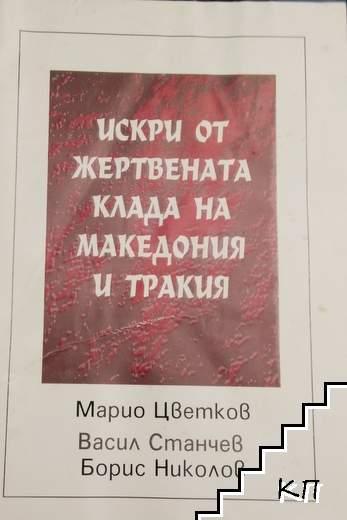 Искри от жертвената клада на Македония и Тракия