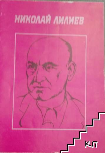 Николай Лилиев