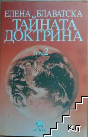 Тайната доктрина. Том 2: Антропогенезис