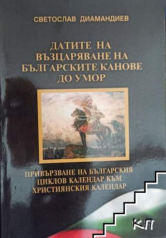 Датите на възцаряване на българските канове до Умор