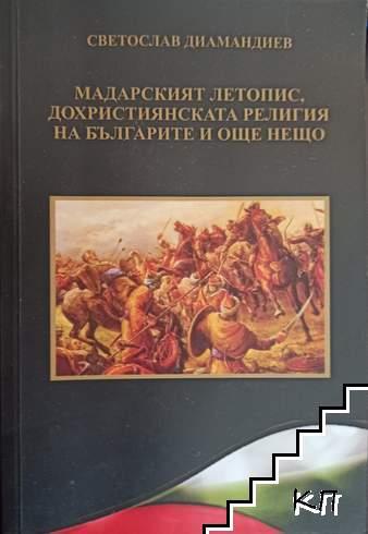 Мадарският летопис, дохристиянската религия на българите и още нещо
