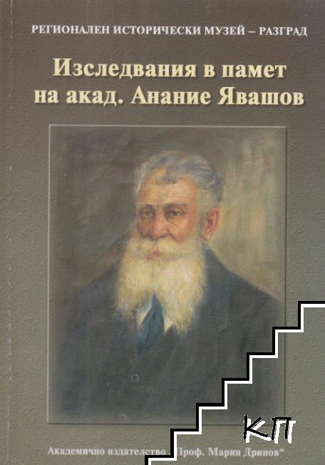 Изследвания в памет на акад. Анание Явашов