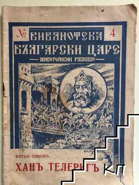 Библиотека български царе. Животописни разкази. Номер 4 - ханъ Телеригъ