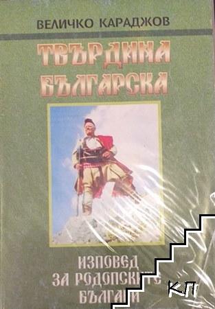 Изповед за родопските българи. Част 2: Твърдина българска