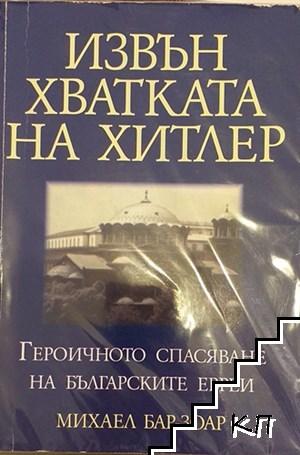 Извън хватката на Хитлер Героичното спасяване на българските евреи