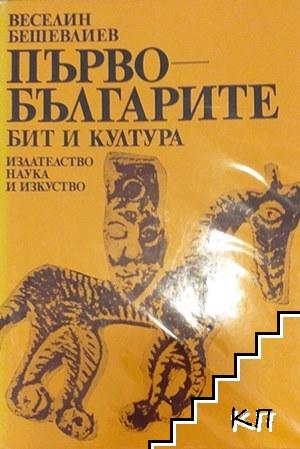 Първобългарите - бит и култура