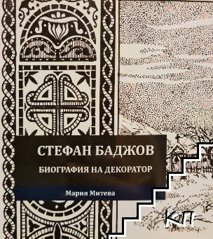 Стефан Баджов. Биография на декоратор