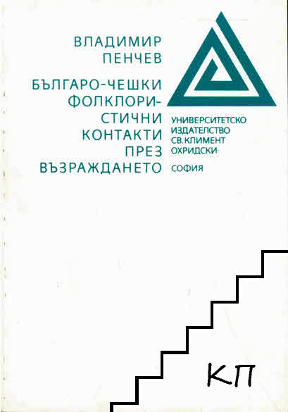 Българо-чешки фолклористични контакти през Възраждането