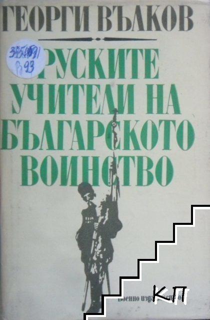 Руските учители на българското воинство