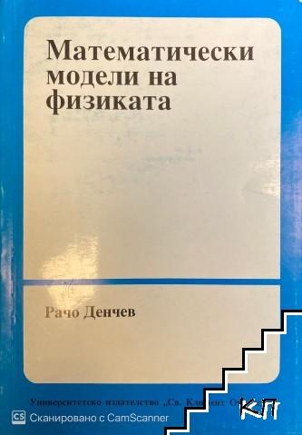 Математически модели на физиката