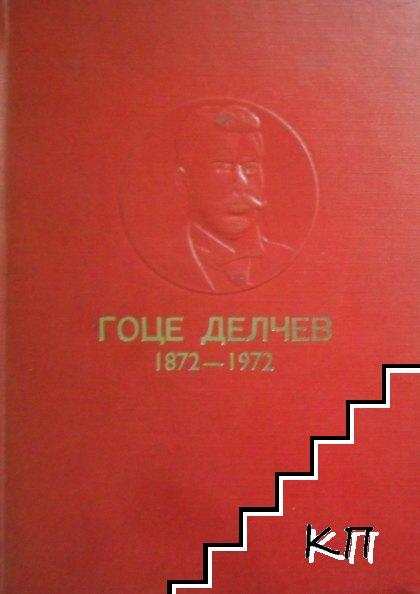 Гоце Делчев и македонското национално револуционерно движење