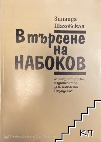 В търсене на Набоков