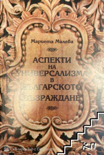 Аспекти на универсализма в Българското възраждане