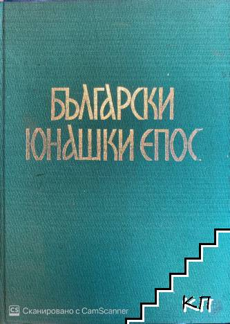 Български юнашки епос