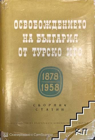 Освобождението на България от турско иго