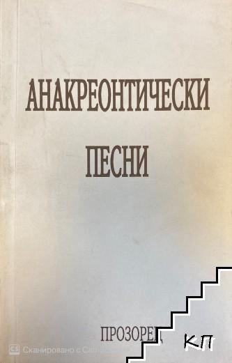 Анакреонтически песни