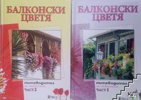 Балконски цветя. Част 1-2