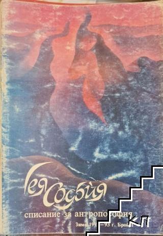 Гея - София. Бр. 1 / 1992-1993
