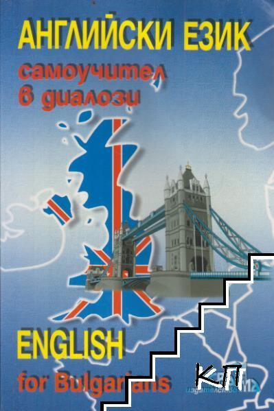 Английски език. Самоучител в диалози