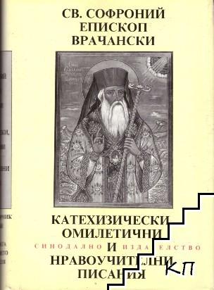 Катехизически, омилетични и нравоучителни писания