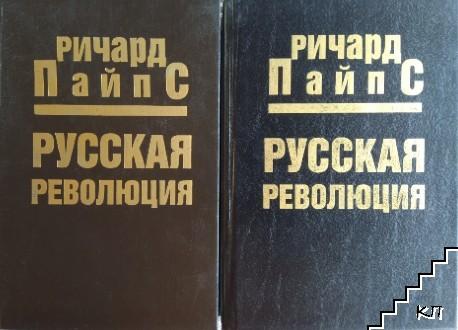 Русская революция. часть 1-2