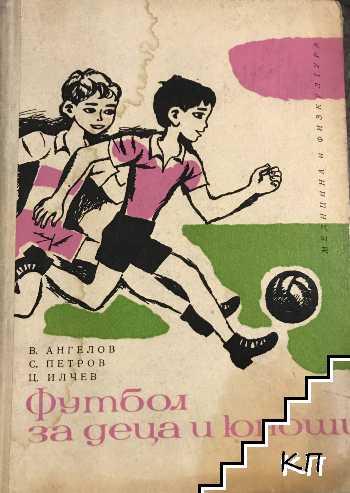Футбол за деца и юноши