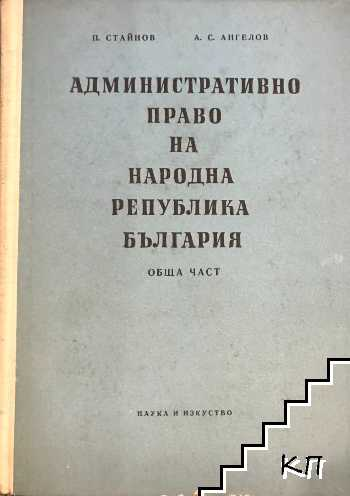 Административно право на Народна република България