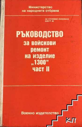 """Ръководство за войскови ремонт на изделие """"1300"""". Част 2"""