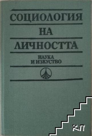 Социология на личността