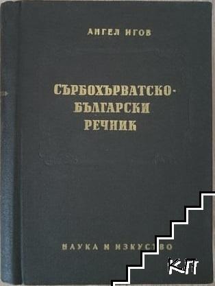 Сърбохърватско-български речник