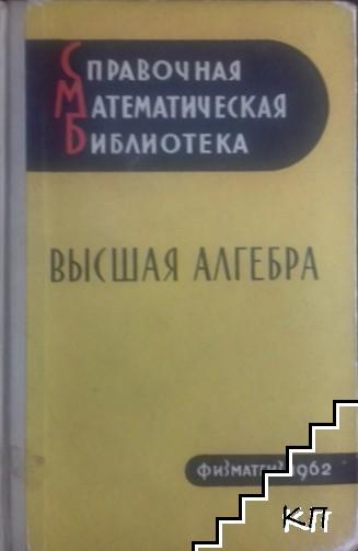 Справочная математическая библиотека. Высшая алгебра