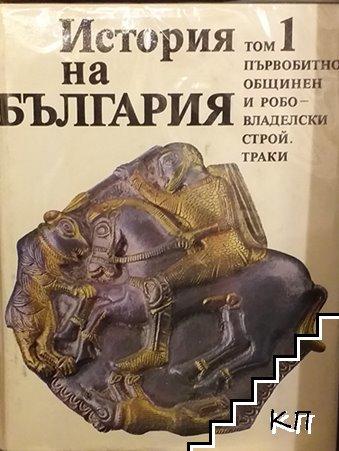 История на България. Том 1-6