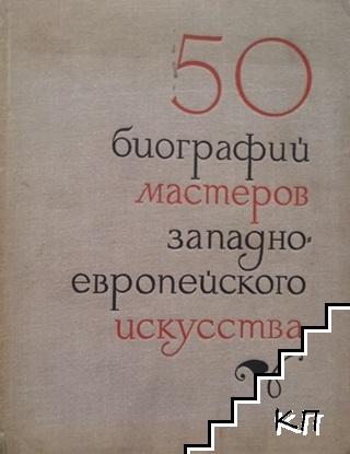 50 биографий мастеров западноевропейского искусства XIV-XIX веков