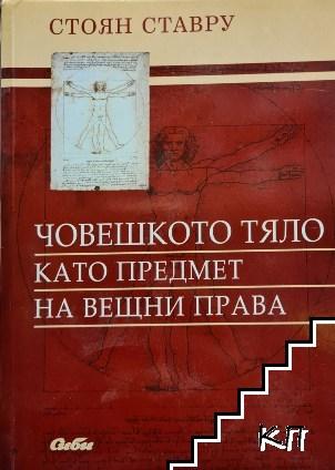 Човешкото тяло като предмет на вещни права
