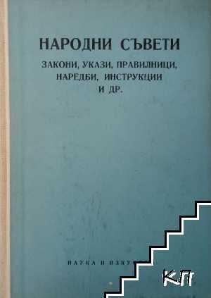 Народни съвети, закони, укази, наредби, инструкции и др.