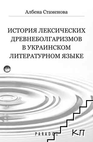 История лексических древнеболгаризмов в украинском литературном языке