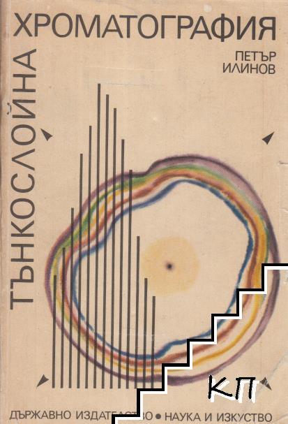 Тънкослойна хроматография