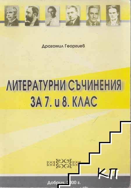 Литературни съчинения за 7.-8. клас / Литературно-научни съчинения за 9.-11. клас