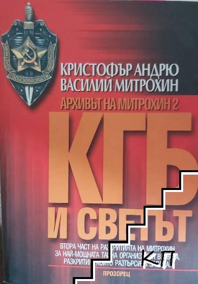 Архивът на Митрохин. Част 2: КГБ и светът