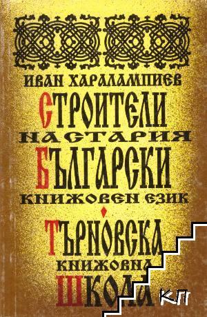 Строители на стария български книжовен език