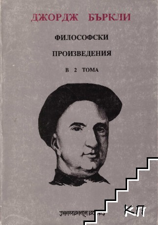 Философски произведения в два тома. Том 1