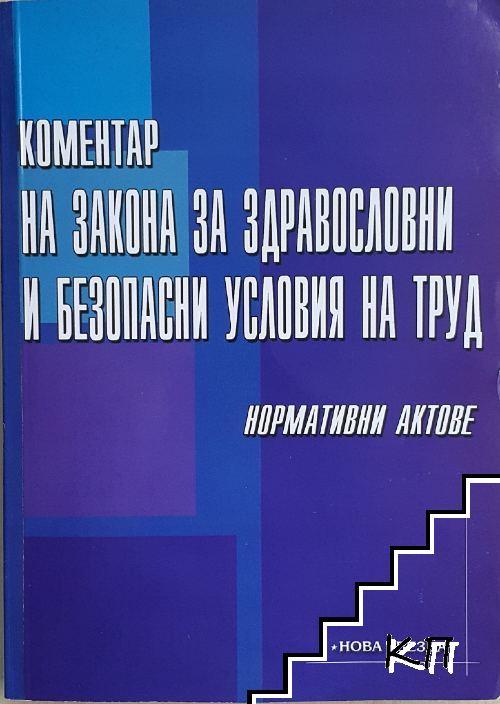 Коментар на закона за здравословни и безопасни условия на труд. Нормативни актове