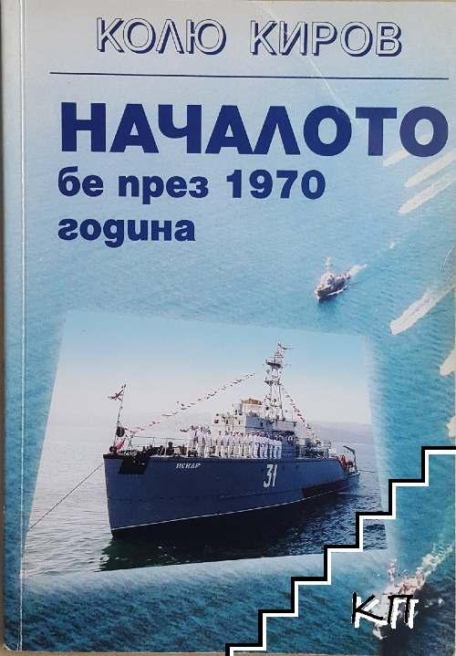 Началото бе през 1970 година